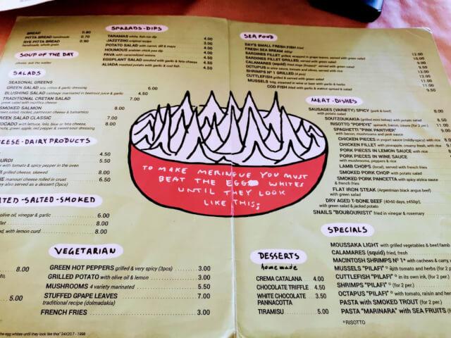 ハニア レストラン