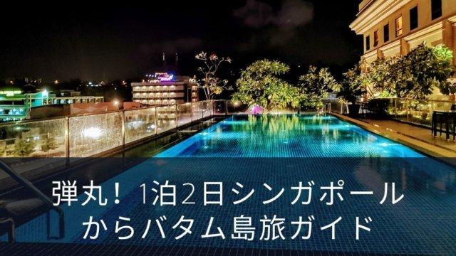 バタム島 3norintravel