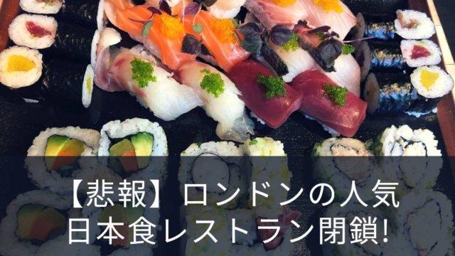 【悲報】速報!ロンドンの人気日本食レストラン閉店
