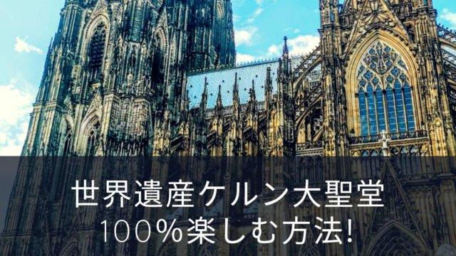 世界遺産ケルン大聖堂を100%楽しむ方法