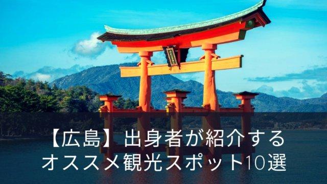 "<span class=""title"">【広島】出身者が紹介するオススメの観光スポット10選!</span>"