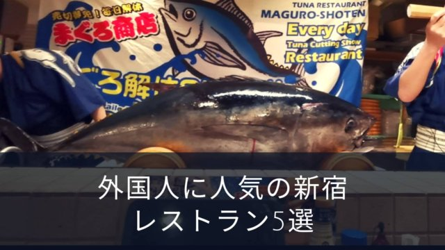 """<span class=""""title"""">【東京】外国人に人気の新宿のレストラン5選</span>"""