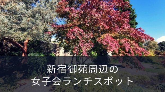 "<span class=""title"">【東京】新宿御苑周辺の女子会ランチスポット</span>"