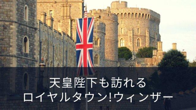"<span class=""title"">天皇陛下も訪れるロイヤルタウン!ウィンザー</span>"