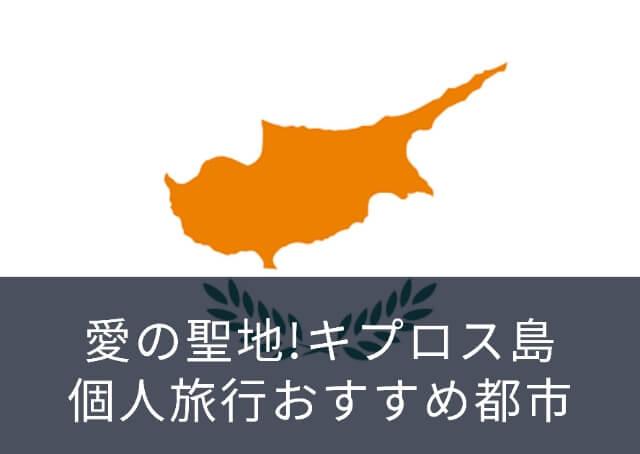 """<span class=""""title"""">愛の聖地!キプロス島個人旅行おすすめ都市</span>"""