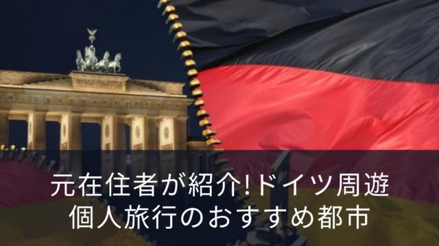 """<span class=""""title"""">元在住者が紹介!ドイツ周遊個人旅行おすすめ都市</span>"""