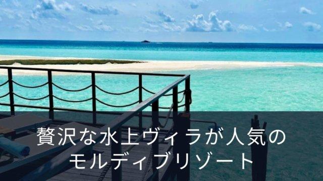 """<span class=""""title"""">【ウィズコロナで行く】贅沢な水上ヴィラが人気のモルディブリゾート</span>"""