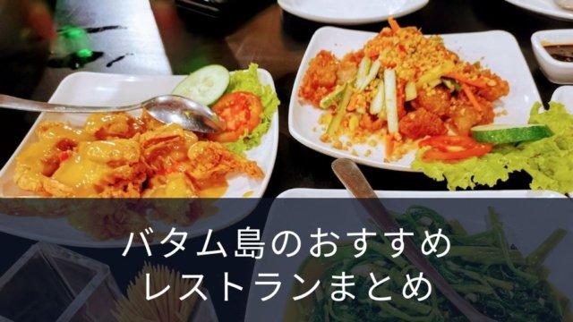 """<span class=""""title"""">バタム島のおすすめレストランまとめ</span>"""