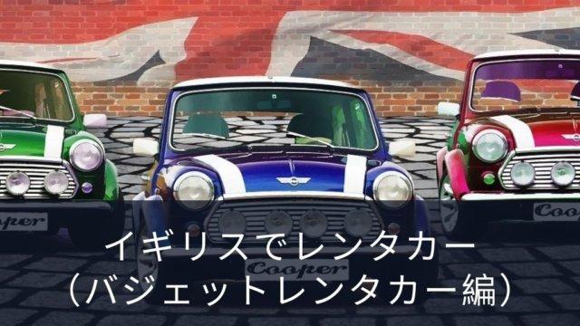 "<span class=""title"">イギリスでレンタカーを借りる(バジェットレンタカー編)</span>"