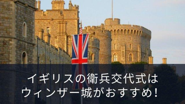 """<span class=""""title"""">イギリスの衛兵交代式はウィンザー城がおすすめ!</span>"""