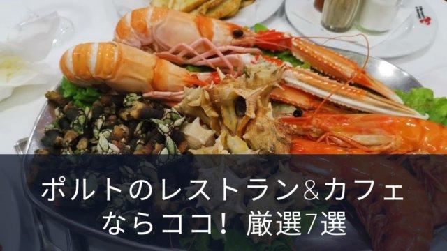 """<span class=""""title"""">ポルトのレストラン&カフェならココ!厳選7選</span>"""