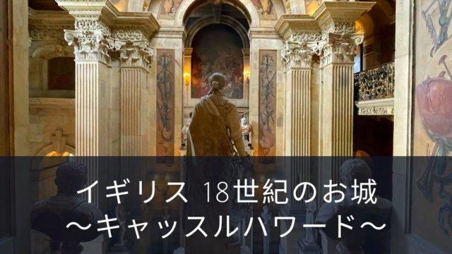 """<span class=""""title"""">イギリス 18世紀のお城 〜キャッスルハワード〜</span>"""